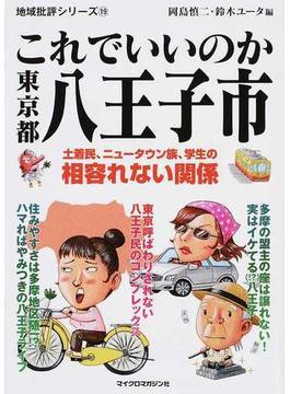 これでいいのか東京都八王子市 土着民、ニュータウン族、学生の相容れない関係