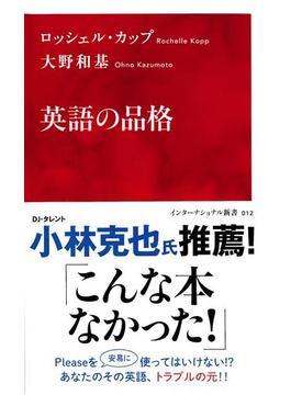 英語の品格(インターナショナル新書)(集英社インターナショナル)