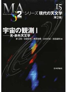 宇宙の観測 第2版 1 光・赤外天文学