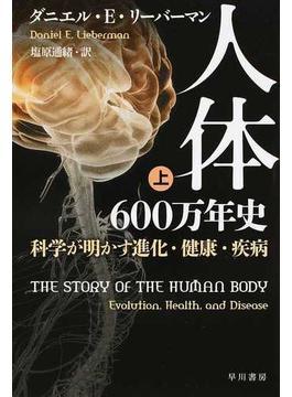 人体600万年史 科学が明かす進化・健康・疾病 上(ハヤカワ文庫 NF)