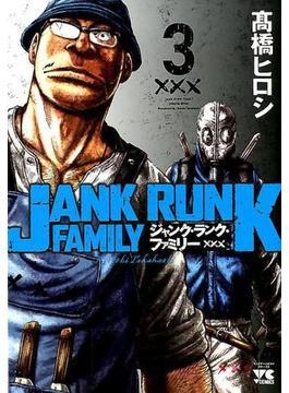 ジャンク・ランク・ファミリー 3 (ヤングチャンピオン・コミックス)(ヤングチャンピオン・コミックス)