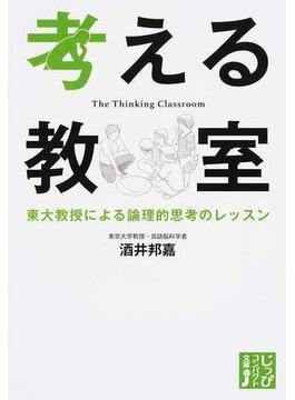 考える教室 東大教授による論理的思考のレッスン