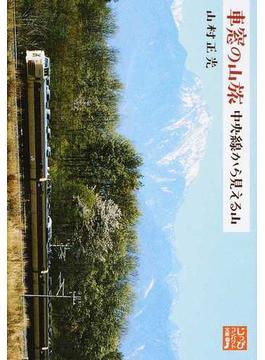車窓の山旅 中央線から見える山