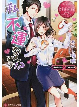 私、不運なんです!? Sachiko & Takashi(エタニティ文庫)