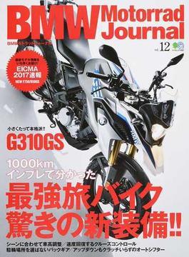 BMWモトラッドジャーナル vol.12 最強旅バイク驚きの新装備!!/G310GS徹底インプレ(エイムック)