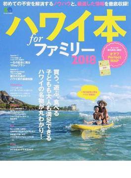 ハワイ本forファミリー 2018(エイムック)
