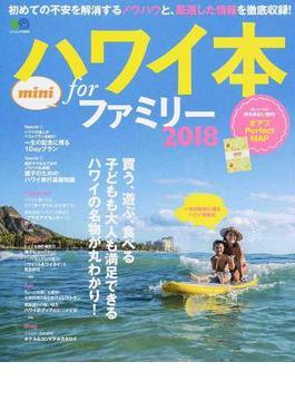ハワイ本forファミリー mini 2018(エイムック)