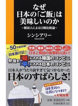 なぜ日本の「ご飯」は美味しいのか 韓国人による日韓比較論(扶桑社新書)