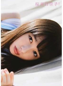 桜井日奈子! 桜井日奈子2nd写真集(TOKYO NEWS MOOK)