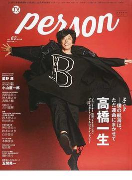 TVガイドperson vol.62(TOKYO NEWS MOOK)