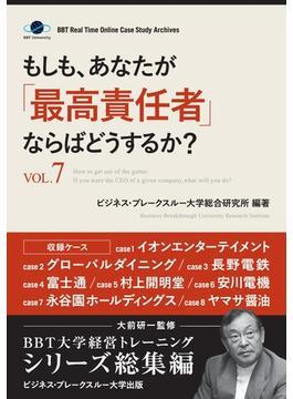 【オンデマンドブック】もしも、あなたが「最高責任者」ならばどうするか?Vol.7(大前研一監修/シリーズ総集編)