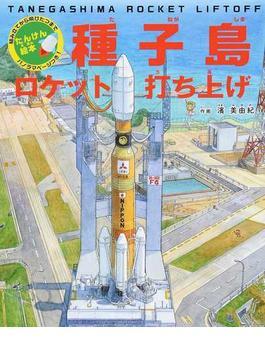 種子島ロケット打ち上げ 組み立てから飛びたつまでパノラマページつき!