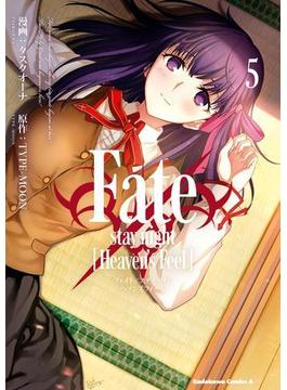 Fate/stay night [Heaven's Feel](5)(角川コミックス・エース)