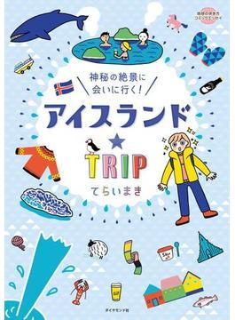 アイスランド☆TRIP(地球の歩き方BOOKS)