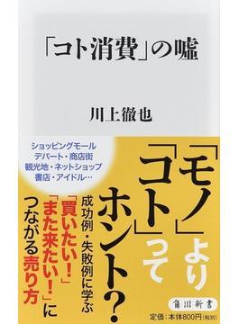 「コト消費」の噓(角川新書)