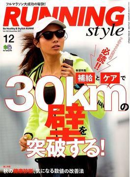 Running Style(ランニングスタイル) 2017年 12月号 [雑誌]