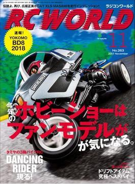 RC WORLD(ラジコンワールド) 2017年11月号 No.263