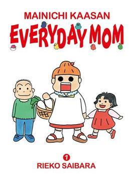 MAINICHI KAASAN: EVERYDAY MOM 1(毎日新聞出版)(毎日新聞出版)