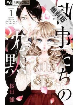 【期間限定 無料お試し版】執事たちの沈黙 1(フラワーコミックス)