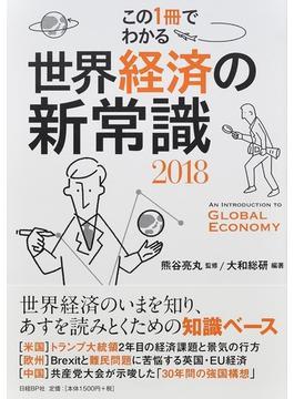 この1冊でわかる世界経済の新常識 2018