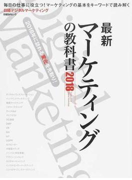 最新マーケティングの教科書 2018(日経BPムック)