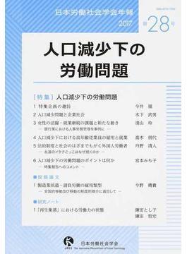 日本労働社会学会年報 第28号(2017) 人口減少下の労働問題