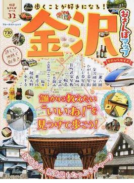 金沢おさんぽマップ てのひらサイズ 2017(ブルーガイドムック)