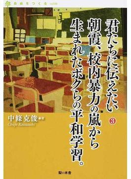 君たちに伝えたい 3 朝霞、校内暴力の嵐から生まれたボクらの平和学習。