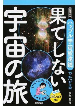 ハッブル宇宙望遠鏡でたどる果てしない宇宙の旅 新装改訂版