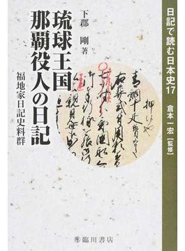 日記で読む日本史 17 琉球王国那覇役人の日記