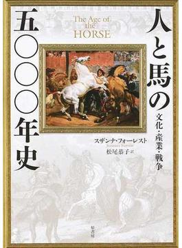 人と馬の五〇〇〇年史 文化・産業・戦争