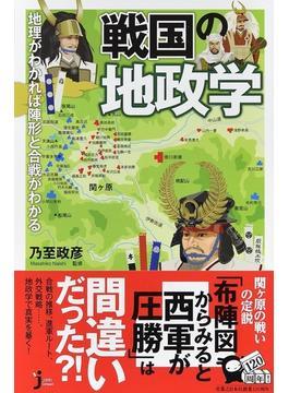 戦国の地政学 地理がわかれば陣形と合戦がわかる(じっぴコンパクト新書)