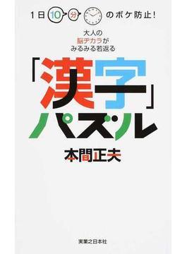 「漢字」パズル 1日10分のボケ防止!大人の脳ヂカラがみるみる若返る