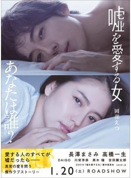 噓を愛する女(徳間文庫)