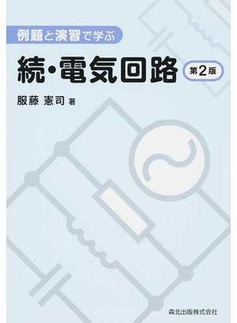 例題と演習で学ぶ電気回路 第2版 続