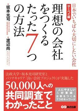 理想の会社をつくるたった7つの方法 日本でいちばん大切にしたい会社・サーベイ編