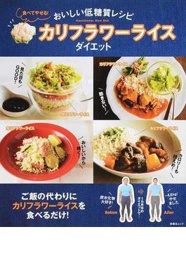 食べてやせる!カリフラワーライスダイエット おいしい低糖質レシピ(扶桑社MOOK)