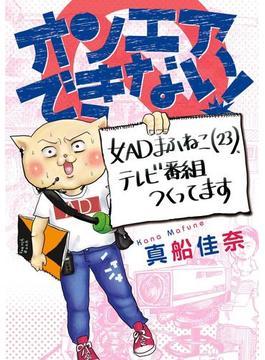 オンエアできない! 女ADまふねこ(23)、テレビ番組つくってます(ソノラマ+コミックス)
