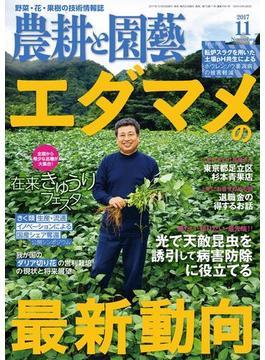 農耕と園芸2017年11月号