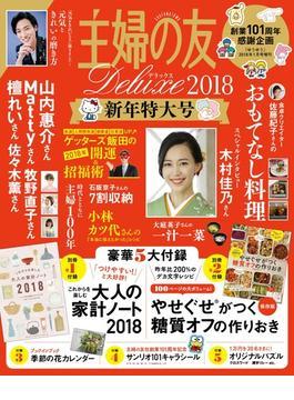 主婦の友Deluxe 2018新年特大号 2018年 01月号 [雑誌]
