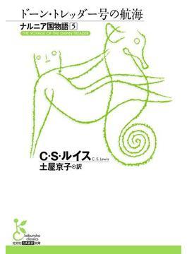 ナルニア国物語5 ドーン・トレッダー号の航海(光文社古典新訳文庫)