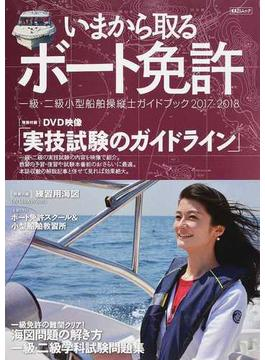 いまから取るボート免許 一級・二級小型船舶操縦士ガイドブック 2017−2018(KAZIムック)