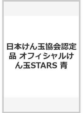 日本けん玉協会認定品 オフィシャルけん玉STARS 青