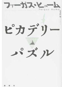 ピカデリーパズル(論創海外ミステリ)