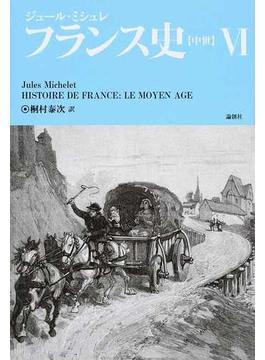 フランス史〈中世〉 6