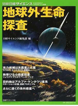 地球外生命探査 氷衛星と火星/小惑星/アルファ・ケンタウリ星系/系外惑星