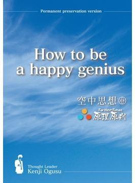 【オンデマンドブック】How to be a happy genius