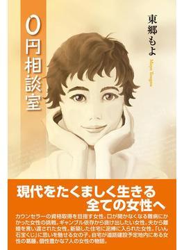 0円相談室
