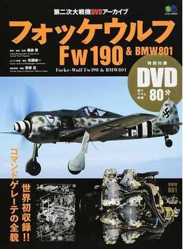 フォッケウルフFw190&BMW801 ドイツ空軍傑作戦闘機+搭載エンジン徹底解析!(エイムック)