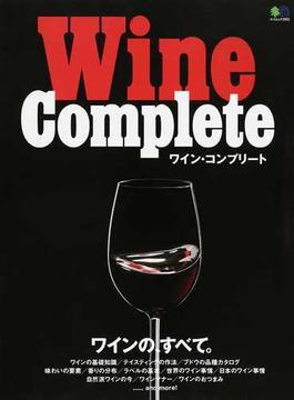 Wine Complete ワインの、すべて。(エイムック)